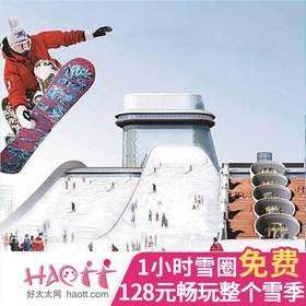 好太太网联手温都水城特推出戏雪季卡,玩一次雪圈的费用,畅玩整个雪季!