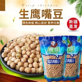 鹰哥精选鹰嘴豆  1kg/袋