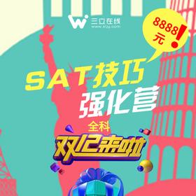 【SAT】技巧强化营-全科