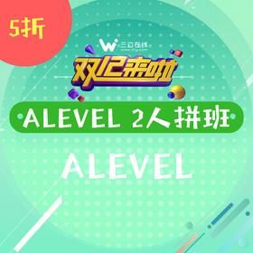 【A-level 】2人拼班-专属链接