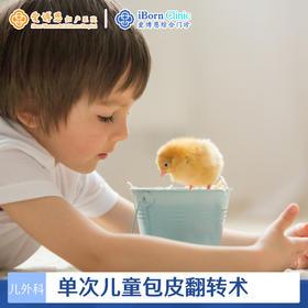 【综】【安心儿外】儿童包皮翻转术套餐