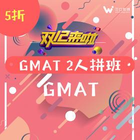 【GMAT】2人拼班-专属链接