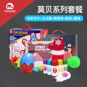莫贝玩具大礼包套装(点点+喷喷+齿轮+玩具蜡笔玩具蛋+圣诞节纹身贴)