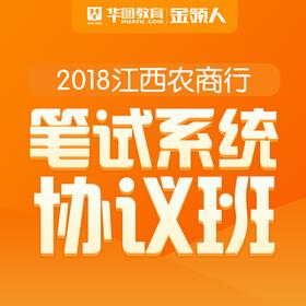 2018年江西农商行笔试系统协议班