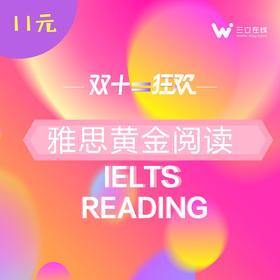 【书籍】雅思黄金阅读精讲精练FV2.0-电子版