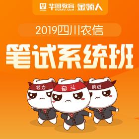 2019四川农信笔试系统班