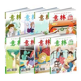 少年版合订本 总第76卷-83卷 (2018.01-24) 共8本套装 2018年全年 学生课外阅读 青少年励志读物
