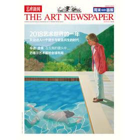 《艺术新闻/中文版》2018年12月第64期