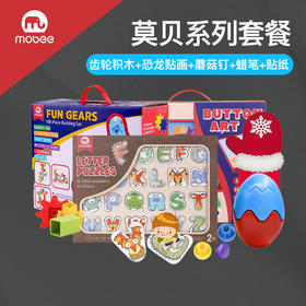 莫贝玩具大礼包套装(齿轮+蘑菇钉+恐龙贴画+玩具蜡笔玩具蛋+圣诞节纹身贴)