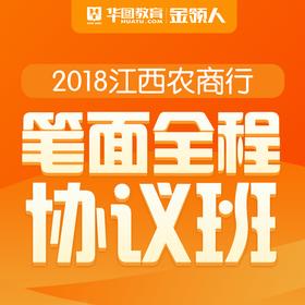 2018年江西农商行笔面全程协议班
