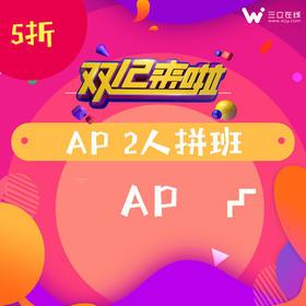 【AP 】2人拼班-专属链接