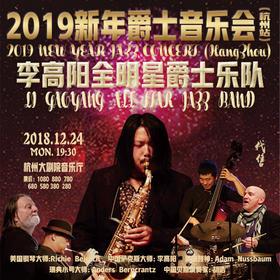 【杭州大剧院】代售12月24日2019新年爵士音乐会(杭州站)——李高阳全明星爵士乐队
