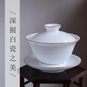 甜白白瓷盖碗茶具景德镇陶瓷茶碗三才盖碗茶杯家用小泡茶碗三炮台
