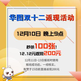 【广东华图】双十二限量秒杀预付金(预付12.12,报名成功后返现200)限量100张
