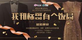 珠江经济台32周年系列 《我和标哥有个饭局》盛装晚宴