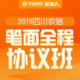 2019四川农信笔面全程协议班