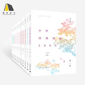 《中华经典诗词2000首》10册精品套装 全面、权威的诗词大全