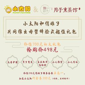 小太阳&俏娘子月子熏蒸馆 700元超值礼包 特价:498元