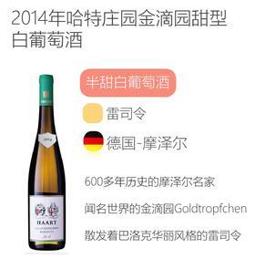 2014年哈特庄园金滴园甜型白葡萄酒Reinhold Haart Goldtropfchen Spatlese 2014