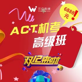 【ACT】机考高级班