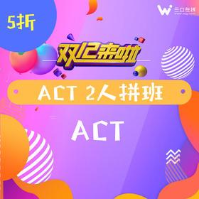【ACT】 2人拼班-专属链接