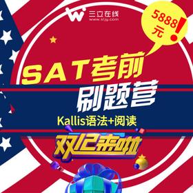 【SAT】考前刷题营-Kallis语法+阅读