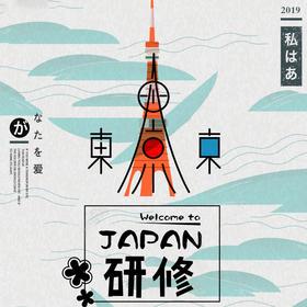 2019年日本微留学6天5晚 4月22日-27日