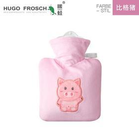 德国原装HUGO FROSCH/暖蛙 可爱儿童款热水袋0.6L