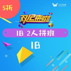 【IB】 两人拼班-专属链接