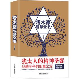 【包邮】塔木德智慧全书