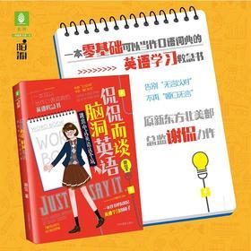 意林 侃侃而谈脑洞英语 跳出中式英语这个坑 随书附赠 努力海报和书签 意林脑洞系列 作者谢侃