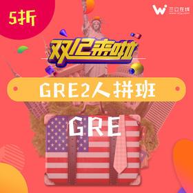 【GRE 】2人拼班-专属链接
