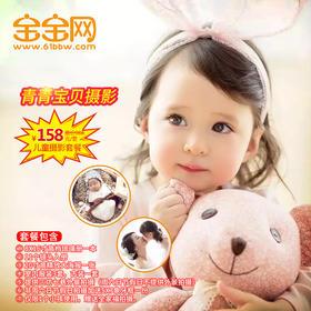 【限时专享】青青宝贝儿童特价摄影套餐158元,亲子卡低至139元,赠送全家福拍摄!