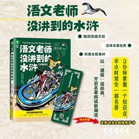 意林 语文老师没讲到的水浒  随书附赠 价值69.9元精品有声书+定制书签 作家忆江南 名著鲜读