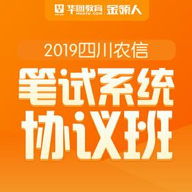 2019四川农信笔试协议班