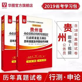 2019贵州省考历年真题试卷(行测+申论)