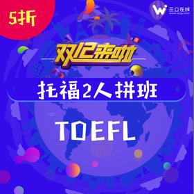【托福】托福 2人拼班-专属链接