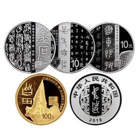 【现货】中国书法艺术(篆书)金银币套装(1金3银)