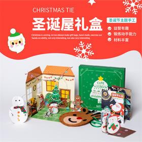 圣诞节手工diy圣诞屋圣诞发光屋灯光小礼盒材料包幼儿园手工儿童