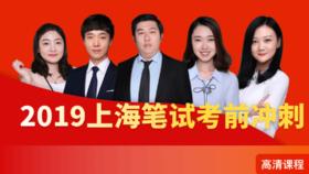 2019年上海公务员考前冲刺(行测+申论)