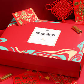 零食版风味人间 味BACK 年货礼盒味道盒子 拾拣集 汇聚中国六省八市美味 870g