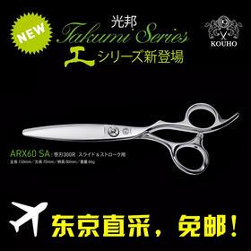 """(日本直采)光邦新款""""工系列""""剪刀ARX60  SA 美发剪刀6寸理发剪"""