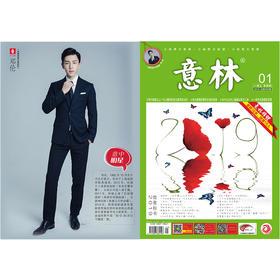 意林 2019年第1期(一月上)课外阅读励志杂志 打造中国人真实贴心的心灵读本 本期意中明星 邓伦