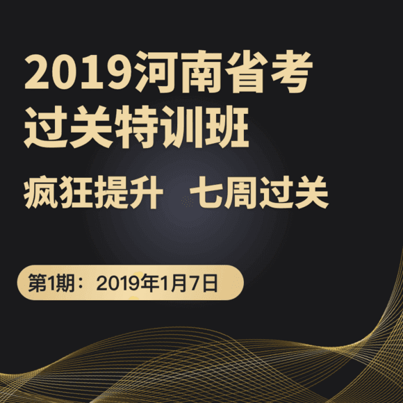 2019年河南省考过关特训班
