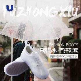 防水防滑防滑鞋套,雨雪天气再也不怕鞋子湿 PVC材质加厚防水搭扣雨鞋套,轻轻一卷可收纳, 增加设高款