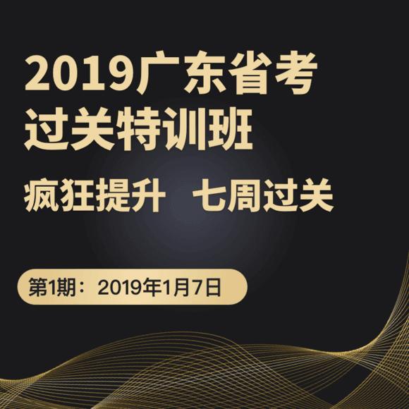 2019年广东省考过关特训班