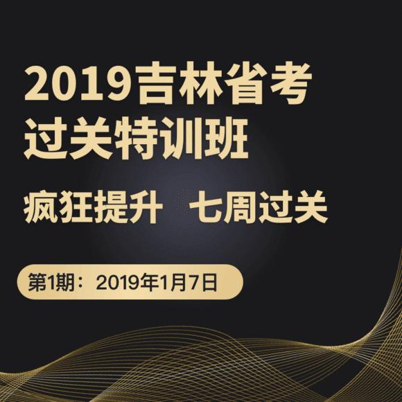 2019年吉林省考过关特训班