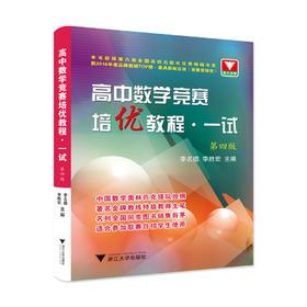 高中数学竞赛培优教程(一试)【在线竞赛课程专享】