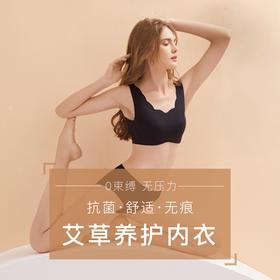 【2件特惠价】艾草文胸 舒适无痕,超轻薄,无钢圈, 预防乳腺癌Y
