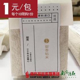 【每人限购1份】乡巴稻御香粘米  500g/包